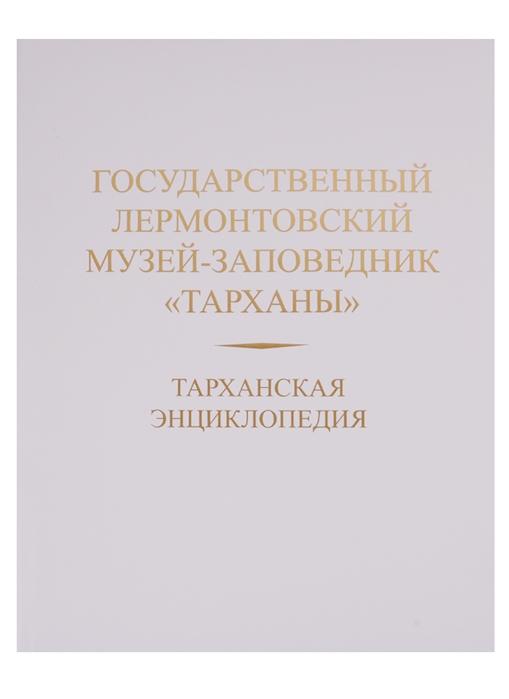 Тарханская энциклопедия Государственный Лермонтовский музей-заповедник Тарханы цена