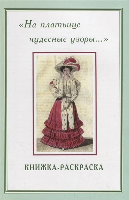 На платьице чудесные узоры Книжка-раскраска