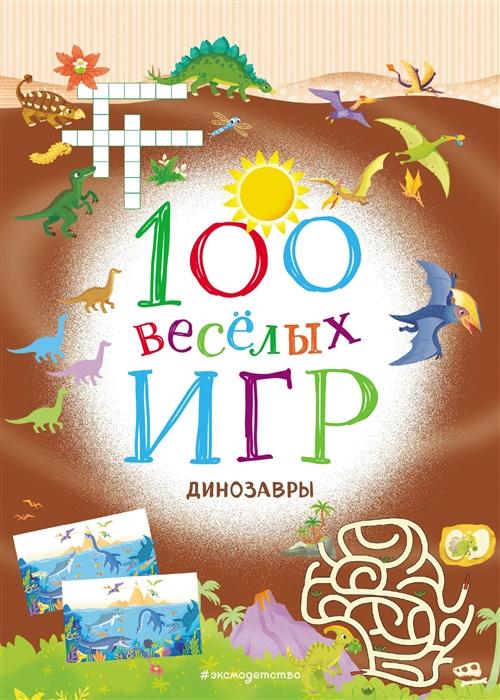 Фото - 100 веселых игр Динозавры 100 весёлых игр динозавры