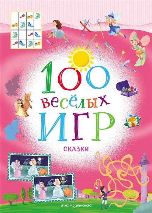 100 веселых игр Сказки