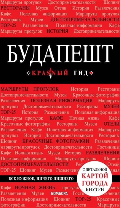 Белоконова А. Будапешт Путеводитель с детальной картой города внутри