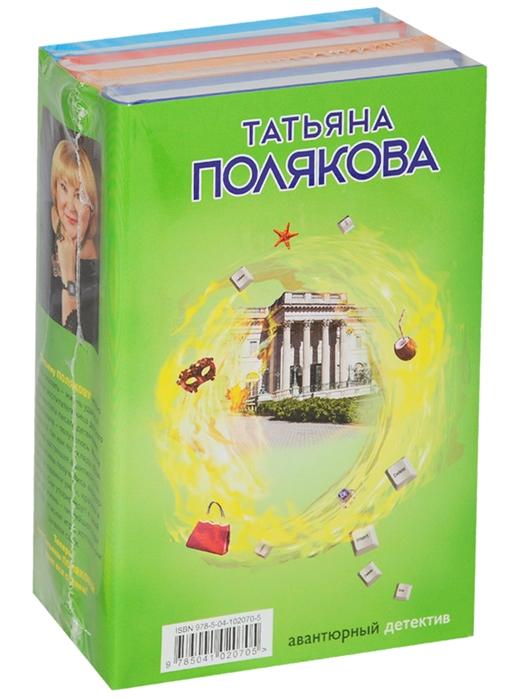 Полякова Т. Авантюрный детектив комплект из 4 книг малый авантюрный роман комплект из 6 книг