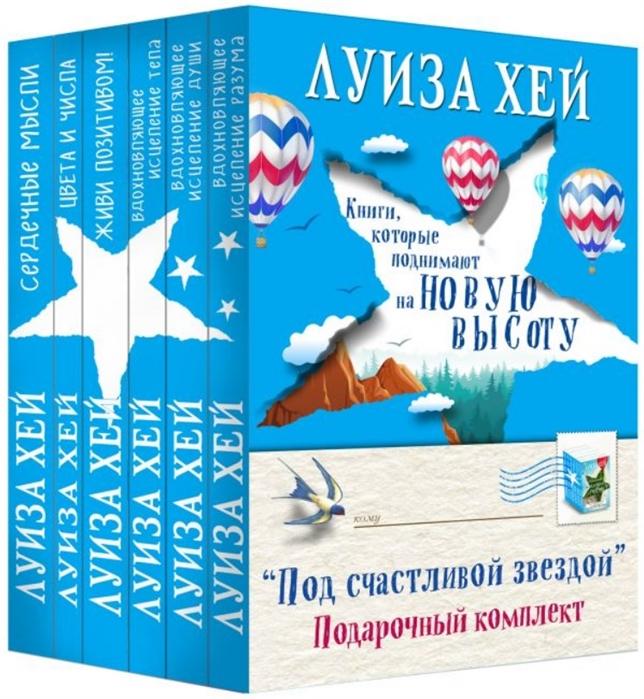 цена на Хей Л. Под счастливой звездой комплект из 6 книг