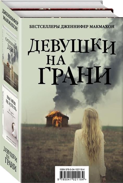 Макмахон Дж. Девушки на грани комплект из 2 книг