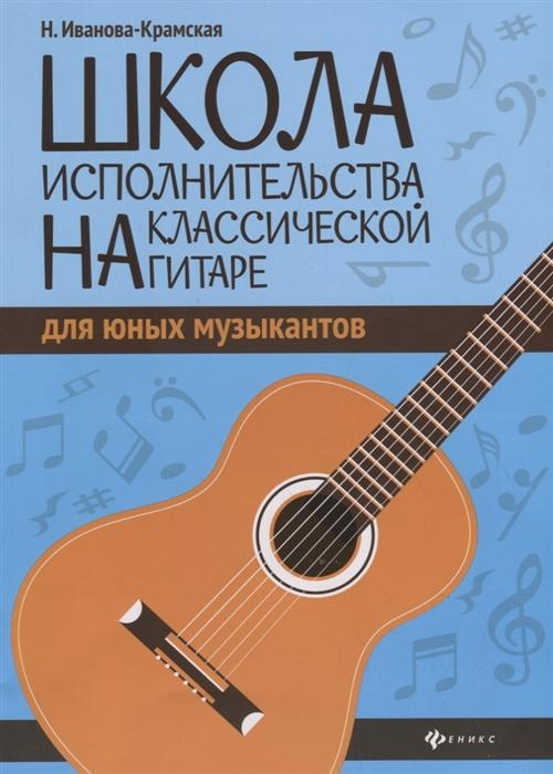 Иванова-Крамская Н. Школа исполнительства на классической гитаре для юных музыкантов Учебно-методическое пособие цена