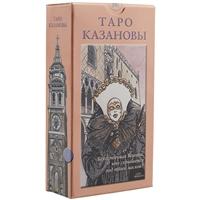 Таро Казановы (78 карт)