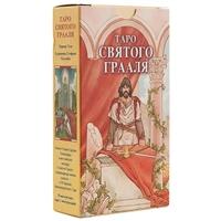 Таро Святого Грааля (78 карт)