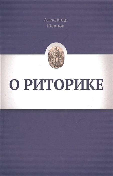 Шевцов А. О риторике цена и фото