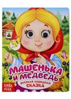 Машенька и медведь. Русская народная сказка. Книга с глазками