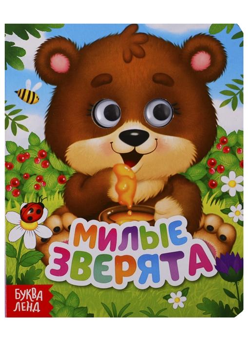 Бажева А., Обоскалова Е., Сачкова Е., Рожина О. Милые зверята Книга с глазками сачкова е книга мой друг динозаврик