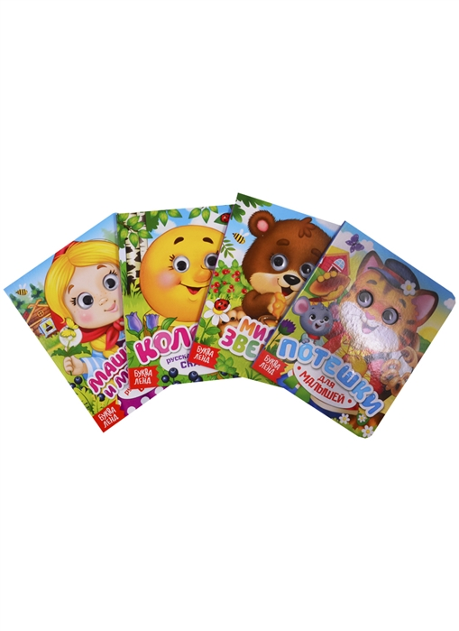Набор картонных книг с глазками Сказки и стихи комплект из 4 книг сказки комплект из 4 книг