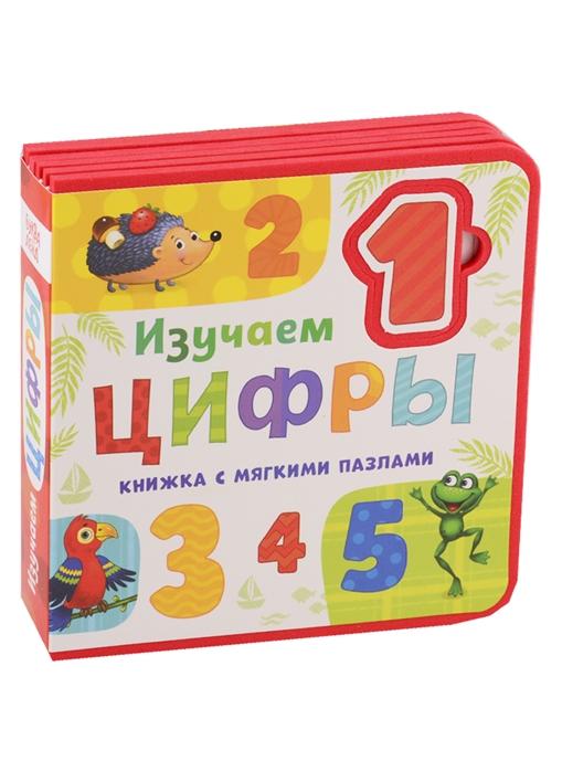 Сачкова Е. Изучаем цифры Книжка с мягкими пазлами вкладыш mapacha изучаем цифры 76686