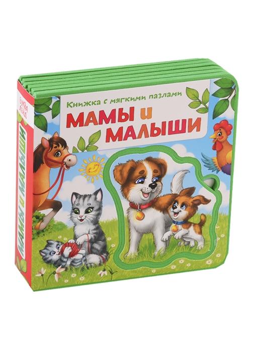 Сачкова Е. Мамы и малыши Книжка с мягкими пазлами цена и фото