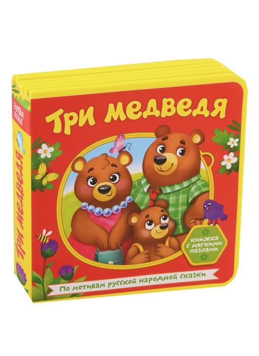 Купить Три медведя Книжка с мягкими пазлами, БУКВА-ЛЕНД, Книги со сборными фигурками