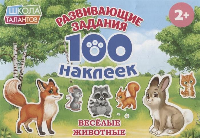 Купить Веселые животные, БУКВА-ЛЕНД, Книги с наклейками