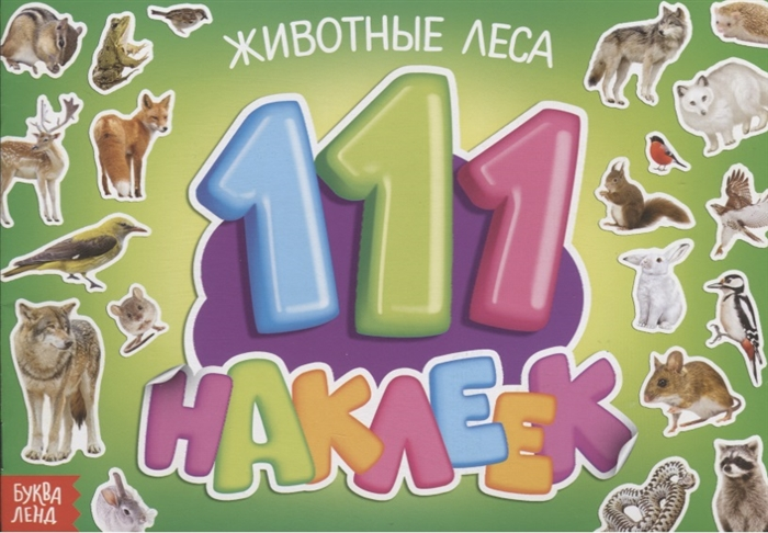 111 наклеек Животные леса
