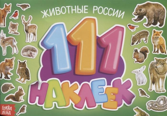 111 наклеек Животные России