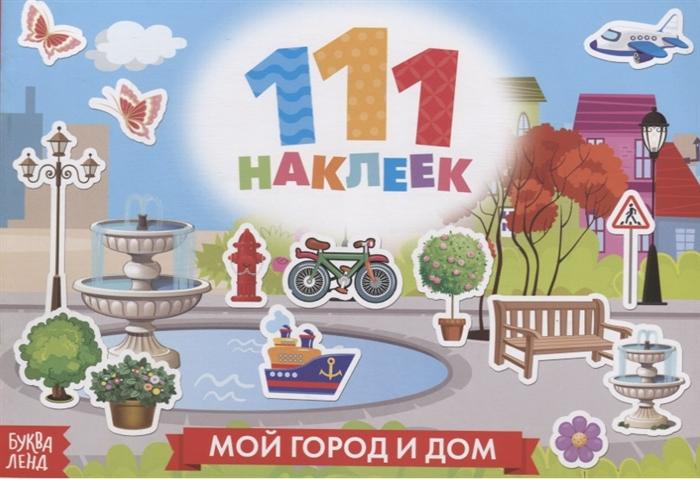 111 наклеек Мой город и дом