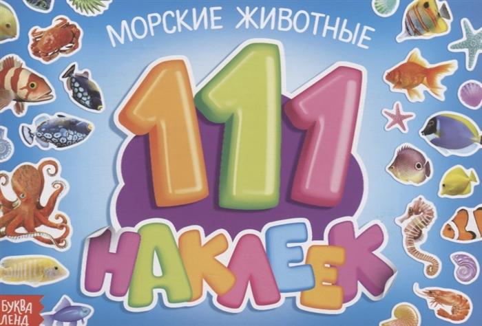 111 наклеек Морские животные
