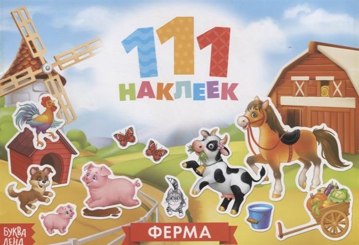 111 наклеек Ферма столбова а 111 наклеек ферма