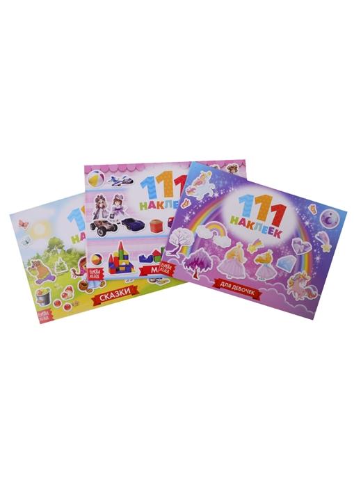 111 наклеек Для девочек комплект из 3 книг цены