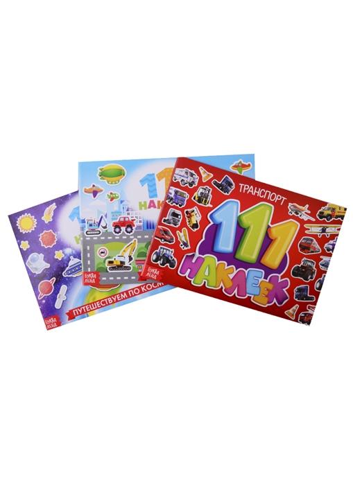 111 наклеек Для мальчиков комплект из 3 книг