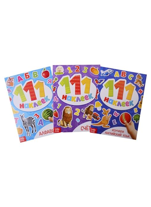 111 наклеек Первые наклейки малыша Обучающие комплект из 3 книг цены