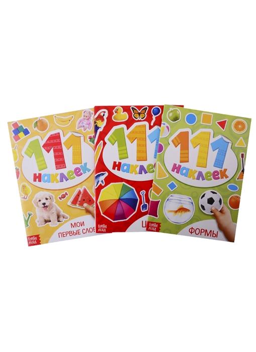 111 наклеек Первые знания комплект из 3 книг цены