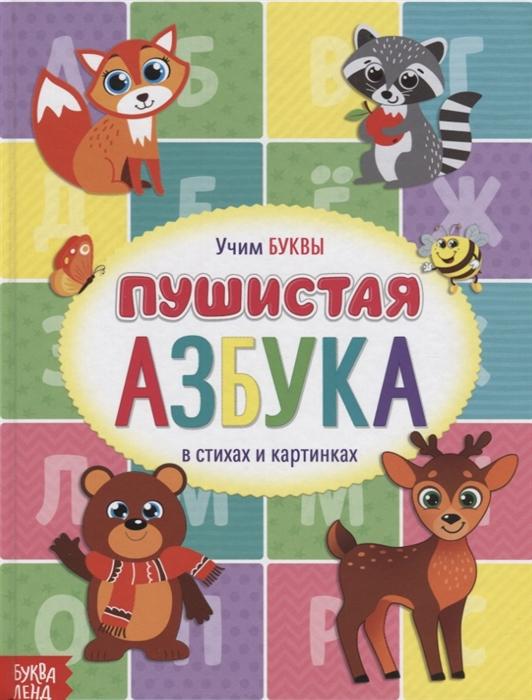 Сачкова Е. Пушистая Азбука сачкова е книга мой друг динозаврик