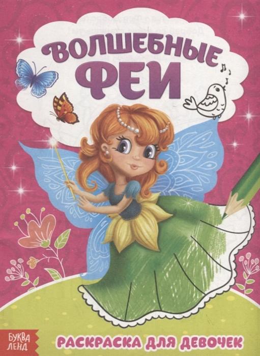 Купить Волшебные феи Раскраска для девочек, БУКВА-ЛЕНД, Раскраски