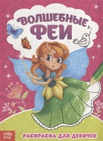 Волшебные феи. Раскраска для девочек