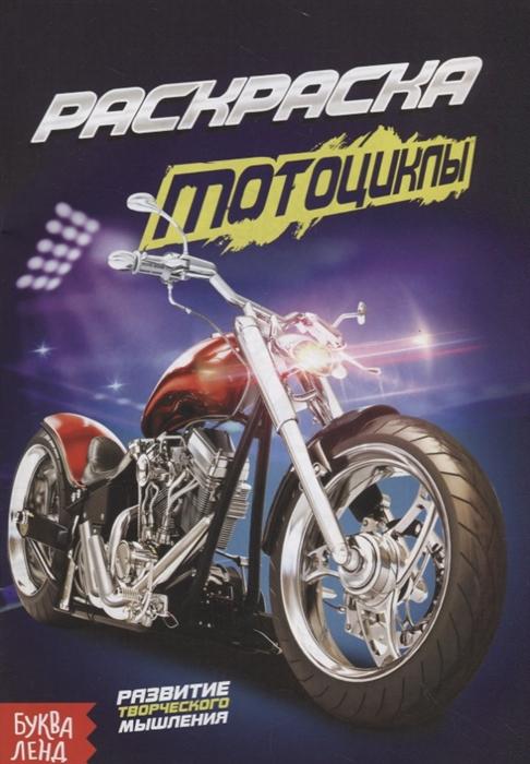 Купить Мотоциклы, БУКВА-ЛЕНД, Раскраски