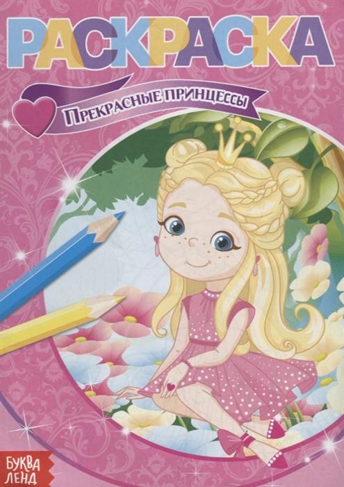 Фото - Раскраска Прекрасные принцессы принцессы раскраска 3d