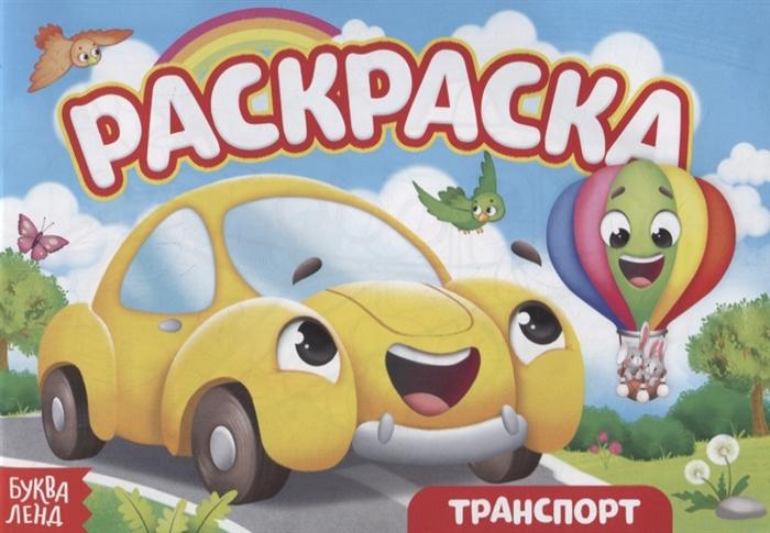 Купить Раскраска Транспорт, БУКВА-ЛЕНД, Раскраски