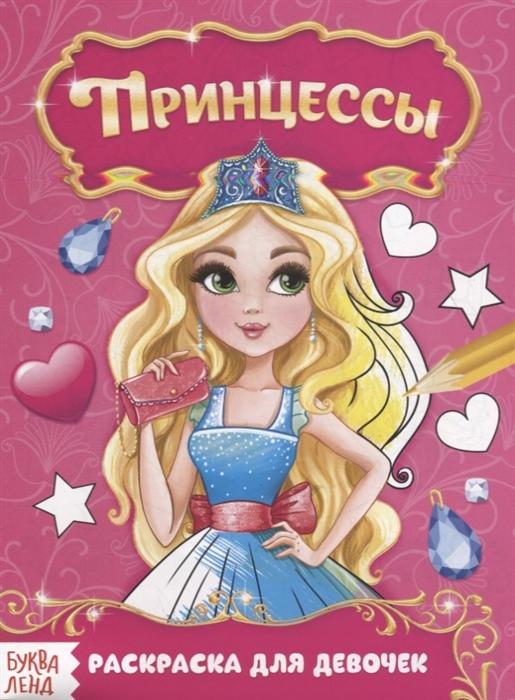 Купить Принцессы, БУКВА-ЛЕНД, Раскраски
