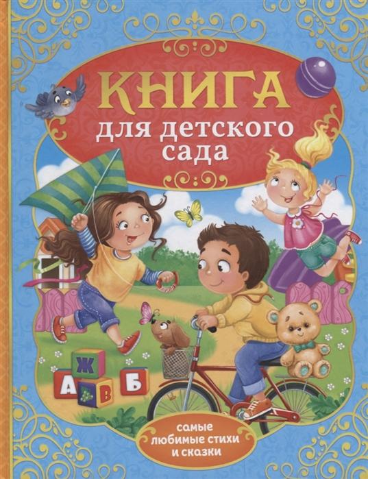 Сачкова Е. (сост.) Книга для детского сада
