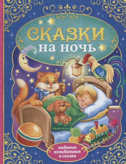 Сачкова Е. (сост.) Сказки на ночь вагурина л сост читаем на ночь сказки