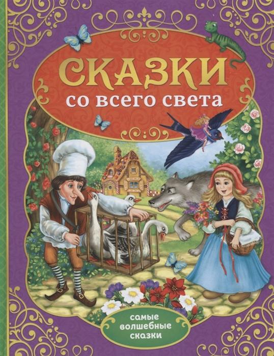 цена на Сачкова Е. (сост.) Сказки со всего света
