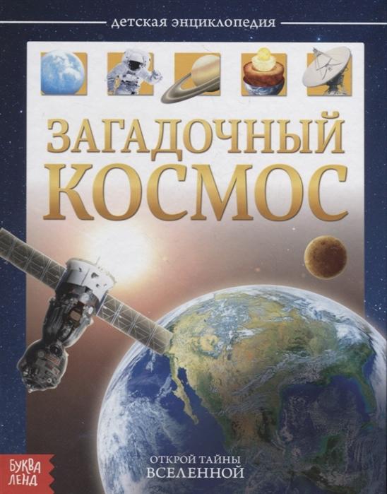 Купить Загадочный космос Детская энциклопедия, БУКВА-ЛЕНД, Первые энциклопедии для малышей (0-6 л.)