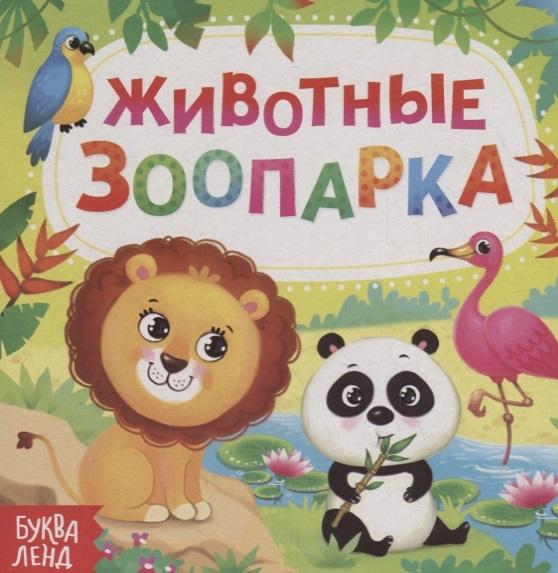 Фото - Сачкова Е. Животные зоопарка снегирёва е животные