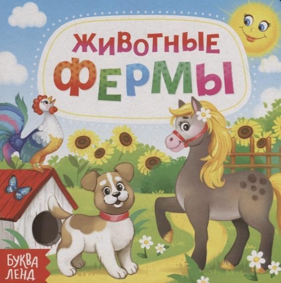 Сачкова Е. Животные фермы