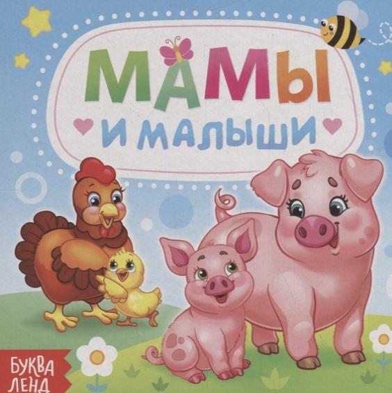 Сачкова Е. Мамы и малыши цена и фото
