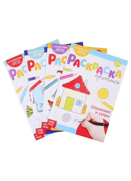 Набор раскрасок-прописей 1 комплект из 4 книг набор раскрасок 1 мои первые раскраски комплект из 12 книг