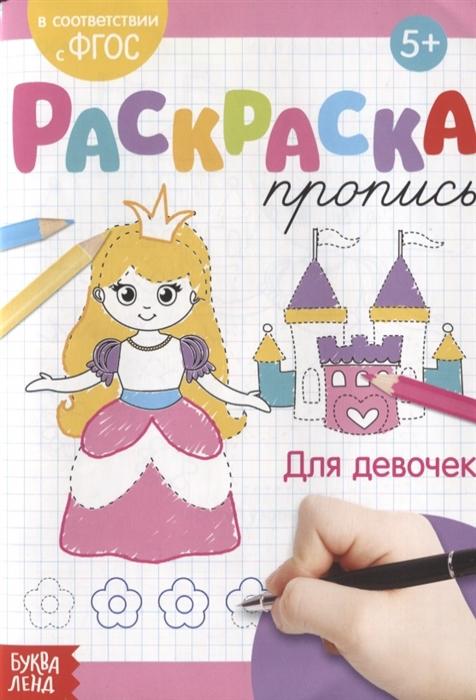 Бажева А., Обоскалова Е., Головкова А., Сачкова Е. Раскраска-пропись Для девочек