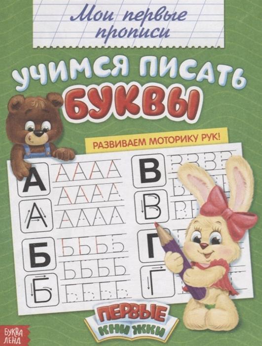 Мои первые прописи Учимся писать буквы