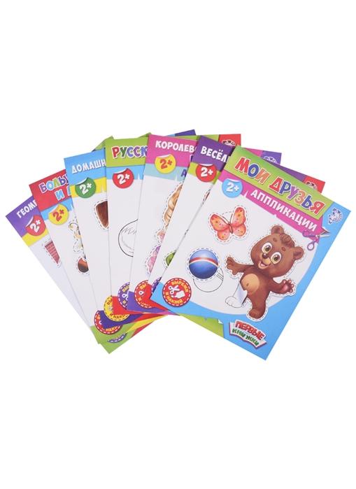Фото - Набор книг с бумажными аппликациями комплект из 7 книг детский русский сериал комплект из 7 книг
