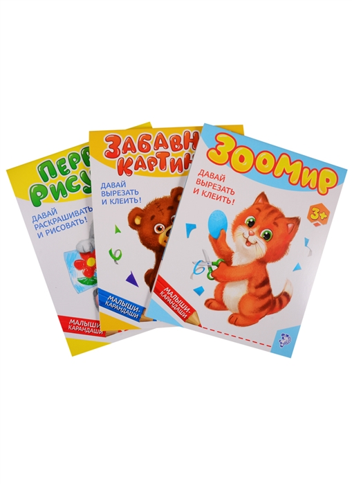 Набор творческих книг Малыши- карандаши 2 комплект из 3 книг
