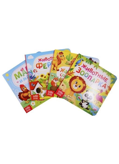 Набор картонных книг Животные комплект из 4 книг