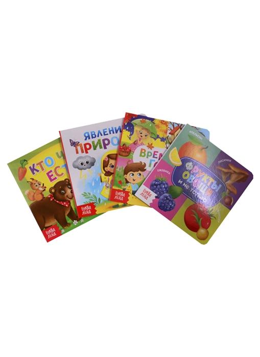 Набор картонных книг Знакомимся с окружающим миром комплект из 4 книг набор картонных книг лото 1 комплект из 4 книг