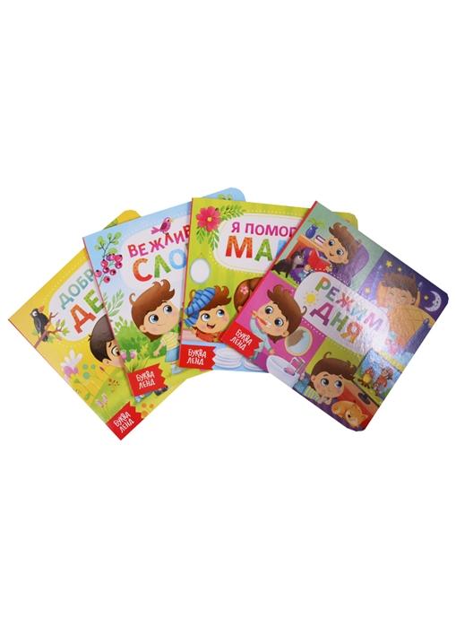 Набор картонных книг Этикет для малышей комплект из 4 книг набор картонных книг лото 1 комплект из 4 книг